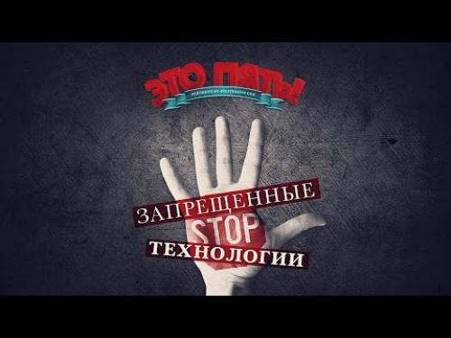 Запрещенные технологии в России. Это пять! Запрещенные технологии