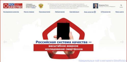 Роскачество официальный сайт — Российская система качества