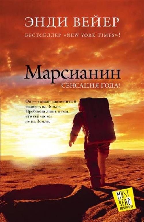 Тайны Марса. 10 книг о тайнах марса: