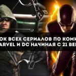 Полный список всех сериалов по комиксам Marvel и DC начиная с 21 века.