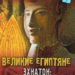 Великие египтяне.  Эхнатон: фараон - мятежник.