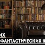 """Аркадий и Борис Стругацкие - """"За Миллиард лет до Конца Света""""."""