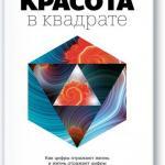 """Две книги по математике Алекса беллоса: """"Красота в Квадрате""""."""