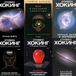 Серия книг Стивена хокинга: