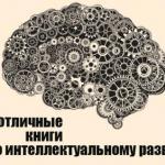 Техника развития памяти.