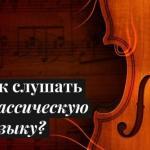 Как слушать классическую музыку?