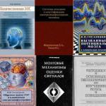 Интересные книги для чтения.