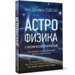 Астрофизика с космической скоростью, или великие тайны вселенной для тех, кому некогда - Нил деграсс Тайсон.