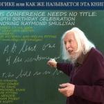 Мы хотим представить вашему вниманию самого крутого автора научно-популярных книг о логике.