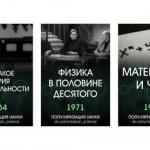 Три короткометражных советских научно-познавательных фильма с именитыми актерами в главных ролях, безусловно, скрасят ваш вечер.