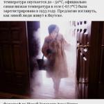 Самый холодный город на Земле.