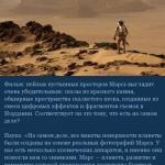 Марсианин: наука против фантастики.