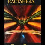 """""""Дар Орла"""" является шестой книгой в собрании книг Карлоса Кастанеды."""