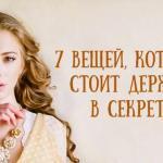 7 вещей, которые стоит держать в секрете.