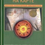 Айзек Азимов - слова на карте.