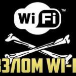 Взлом Wi - Fi с помощью Jumpstart.