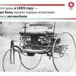 Карл бенц сконструировал свой автомобиль в 1885 году.