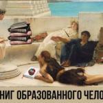 Что почитать?  110 книг образованного человека.