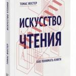 """Томас фостер.  Искусство чтения: как понимать книги""""."""