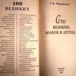 Татьяна Муравьева: 100 великих мифов и легенд.