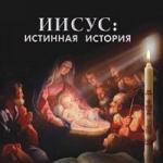 Иисус.  Истинная история (2001).
