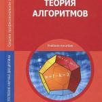 Теория алгоритмов (2016).