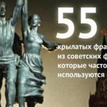Эти фразы из советских фильмов прочно вошли в нашу жизнь: