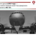 Первый полёт опытный самолёт совершил 4 июля 1957 года, перелетев с центрального аэродрома им.
