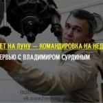 """В Москве прошел форум """"Ученые Против Мифов""""."""