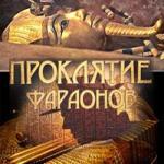 Тайны древнего Египта - проклятие фараонов или что охраняют невидимые стражи пирамид?