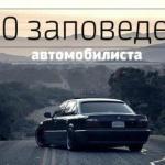 20 заповедей автомобилиста.