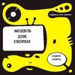 """""""Модели для Сборки"""" (сокращённо МДС) - литературно - музыкальная радиопередача формата аудиокниги."""