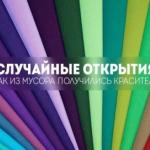 Все натуральное, в том числе цвета, сегодня очень популярно.