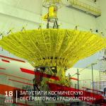 """18 июля\xA02011 года запустили космическую обсерваторию """"Радиоастрон""""."""