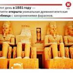 5 июля 1881 года египтолог Эмиль Бругш из каирского египетского музея совершил сенсационное открытие.