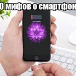 10 мифов о смартфонах.