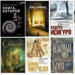10 шикарных современных книг, с которыми гарантированно теряешь счет времени!