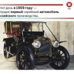 Первый российский автомобиль был построен и продемонстрирован в 1896 году изобретателями Яковлевым и фрезе.