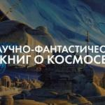 5 научно-фантастических книг о космосе.