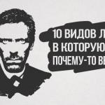 """Ложь 1. без пары - значит """"Одиноко""""."""