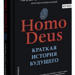 Homo Deus.  Краткая история будущего - Юваль ной харари.