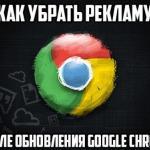 Браузер Google Chrome научился обманывать блокировщики рекламы (Adblock, Adguard.