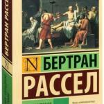 """Бертран Рассел """"История Западной Философии""""."""