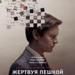 Жертвуя пешкой (2015).