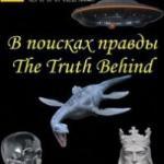 В поисках правды / The Truth Behind (2011).