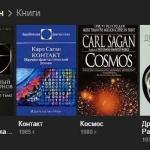 4 книги карла сагана.