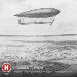 """1 июня 1863 года состоялся первый управляемый полёт на дирижабле """"аэрон-1"""" без двигателя."""