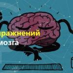 10 странных упражнений для мозга, которые помогут поумнеть.