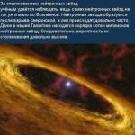 Столкновение нейтронных звёзд и подробнее о гамма - всплесках.