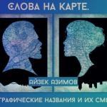 Эта книга почти топонимический атлас мира, который у Айзека Азимова получился сборником занимательных историй.